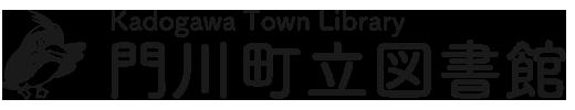 門川町立図書館 |Kadogawa Town Library